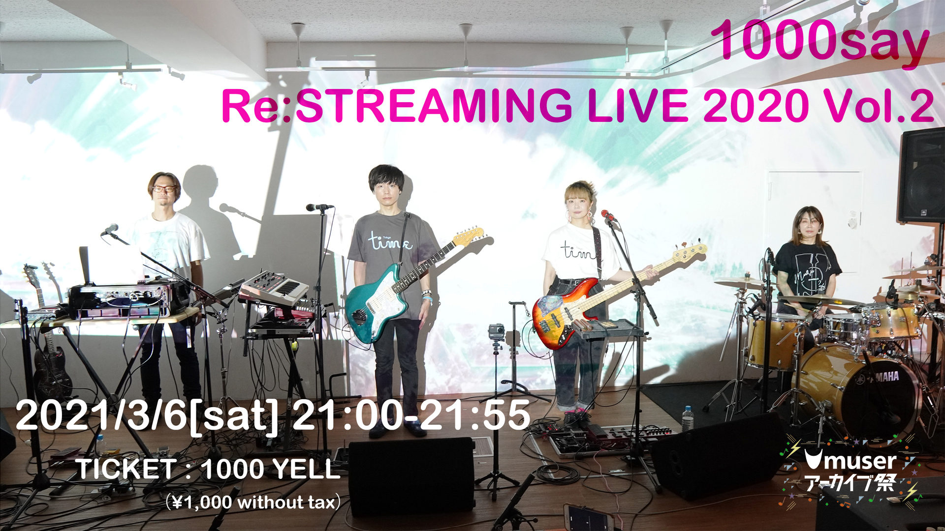 Re:STREAMING2